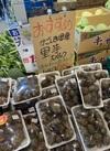 里芋大パック 213円(税込)