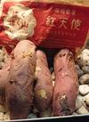 焼き芋(紅天使) 213円(税込)