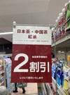 日本茶・中国茶・紅茶 20%引