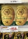 KOIKEYA(THEのり塩) 171円(税込)