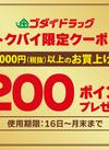 トクバイ限定 200ポイントプレゼント 200ポイントプレゼント