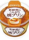新鮮卵のこんがり焼プリン 85円(税込)