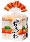 もちふわ食パン6枚 8枚 105円(税込)