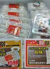 冷凍餃子祭りより秀麗豚餃子・京の九条ねぎ餃子 646円(税込)