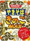 ペヤング きのこMAXやきそば 203円(税込)