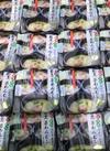 割烹茶碗蒸し 279円(税込)