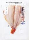 赤魚開き(真空パック) 427円(税込)