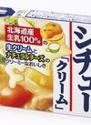 北海道シチュー(クリーム) 193円(税込)