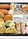 塩竈おでん 322円(税込)