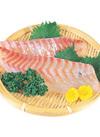 刺身用真鯛半身(養殖) 538円(税込)