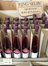 新酒赤ワイン 1,430円(税込)
