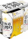 北海道生搾りみがき麦 778円(税込)