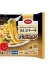 コープ カルボナーラ(冷凍) 1食 10円引