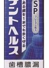デントヘルスSPハミガキ 1,375円(税込)