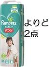 パンパースシングルパック各種 2,200円(税込)