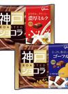 神戸ローストショコラ濃厚ミルク 213円(税込)