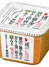 ・料亭の味・タニタ食堂の減塩生みそ・プラス糀糀美人 267円(税込)