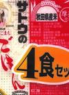 サトウのごはん 秋田県産あきたこまち 321円(税込)
