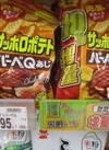 サッポロポテトバーベQ 103円(税込)