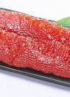 塩すじこ(紅鮭) 426円(税込)