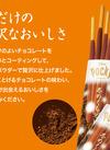 冬のくちどけポッキー 149円(税込)