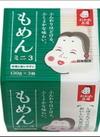 もめんミニ3 63円(税込)