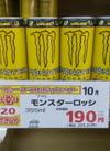 モンスターロッシ 205円(税込)