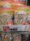 生クルミ 1,059円(税込)