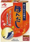 ほんだし(450g) 537円(税込)