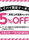 11/3まで使える【5%OFFクーポン】 5%引