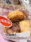 ミニシナモンロール 3コ 138円(税込)