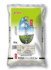 新潟産こしいぶき(5kg) 1,509円(税込)
