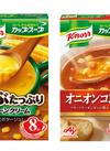クノール カップスープ各種 291円(税込)