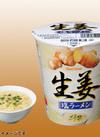 生姜塩ラーメン 118円(税込)