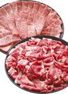 牛肉三角バラ焼肉用・牛肉小間切れ 30%引
