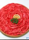 尾張牛すき焼用[肩ロース肉:解凍] 30%引