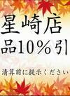 1品10%引き 10%引