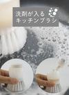 ★洗剤が入るキッチンブラシ&ネットスポンジロングタイプ★ 110円(税込)