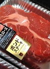 牛肉かたロースポンドステーキ用 246円(税込)