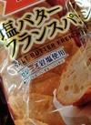 塩バターフランスパン 105円(税込)