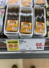 おきうと3枚入 106円(税込)