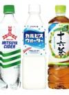 三ツ矢サイダー/カルピスウォーター/十六茶 63円(税込)