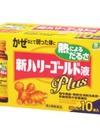 新ハリーゴールド液Plus 3,036円(税込)