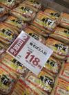 焼そば3人前 127円(税込)