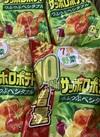 サッポロポテト 84円(税込)