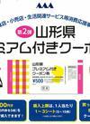 山形県プレミアム付きクーポン券販売します❗ 2,000円(税込)