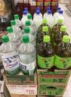 伊藤園おーいお茶緑茶(2l)アサヒ飲料三ツ矢サイダー(1.5l) 128円(税込)