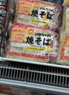 マルちゃん焼そば 160円(税込)