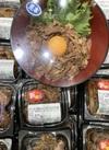 アンガス黒牛とごぼうのすき煮 321円(税込)