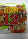 よりどりの4種の具 12食 214円(税込)
